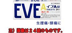 【第(2)類医薬品】エスエス製薬 イブA錠 60錠...
