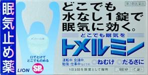 【第3類医薬品】【ライオン】 トメルミン 12錠 ...