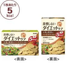 リセットボディ 豆乳と野菜のハードクラッカー 4...