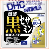 DHC 醗酵黒セサミン + スタミナ 20日分 120粒【...
