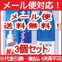 【第2類医薬品】【メール便!送料無料・3セット】...