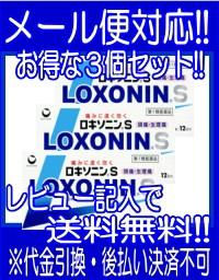 【第1類医薬品】【メール便対応!!送料無料!!】 ...