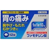 【第1類医薬品】 ファモチジン錠 クニヒロ 12錠 ...