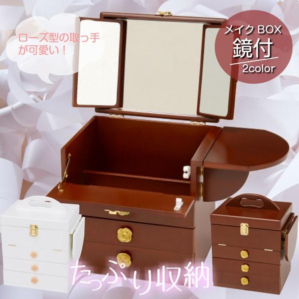 コスメボックス 化粧箱 メイクボックス 三面鏡ミ...
