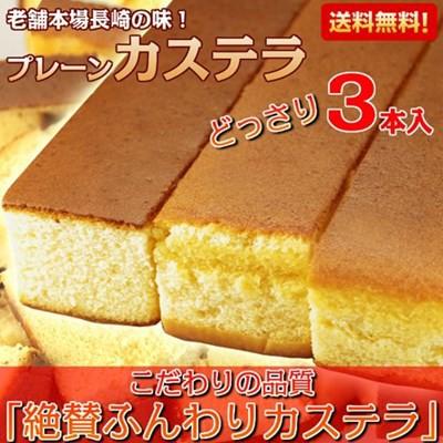 長崎カステラ 蜂蜜/ザラメ たっぷり 1kg(3本セッ...