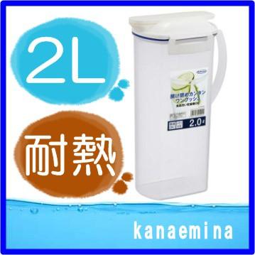 麦茶ポット/冷蔵庫ポット 2l