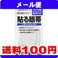 [メール便で送料100円] 貼る眼帯 大人用10枚