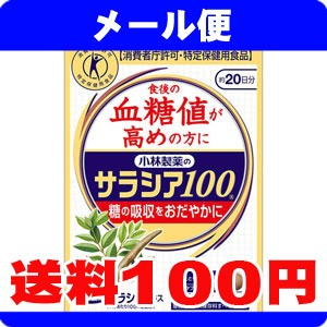 [メール便で送料100円]小林製薬のサラシア10...