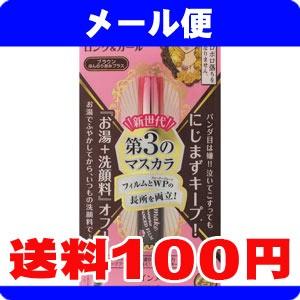 [メール便で送料100円]ヒロインメイク SP ロ...