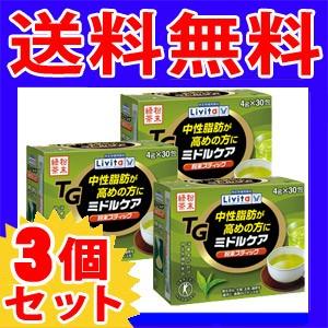 [送料無料] 特定保健用食品(トクホ) Livita(リ...