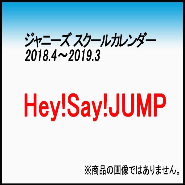 2018.4?2019.3ジャニーズ スクールカレンダー Hey...