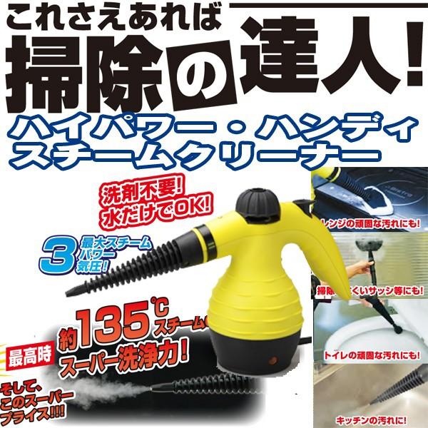 ハイパワー高温高圧スチームクリーナー (高圧洗浄...