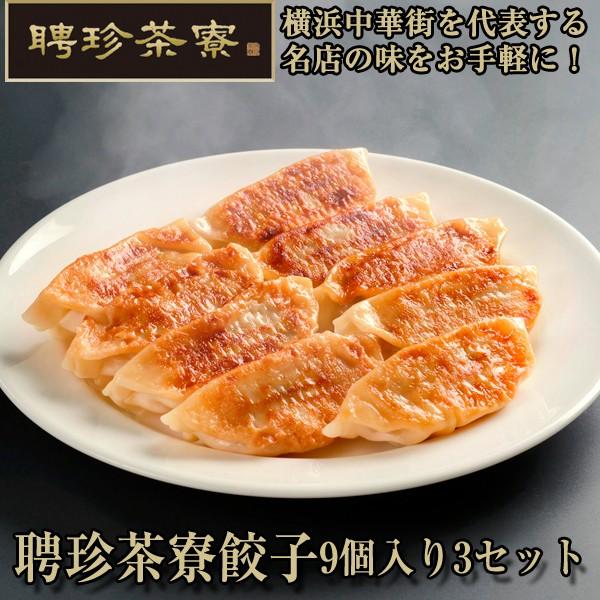 聘珍茶寮餃子9個入り3セット(聘珍樓 へいちんろ...
