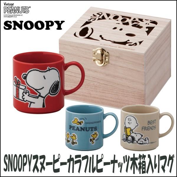 スヌーピーカラフルピーナッツ木箱入りマグ(SNOO...