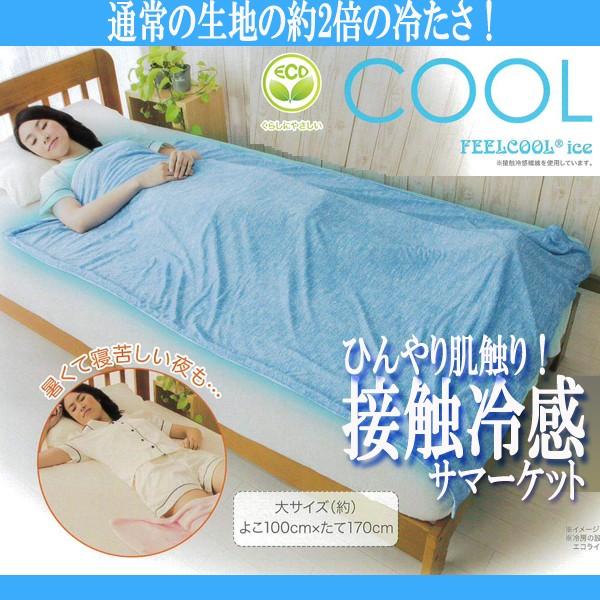 ひんやり肌触り!接触冷感サマーケット170cm (暑...