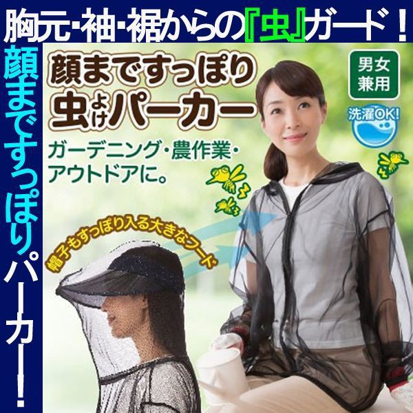 虫よけネットフェイスガード付きパーカー(男女兼用 UV加工 顔 首 侵入 ガード 日射し 紫外線 風通し)