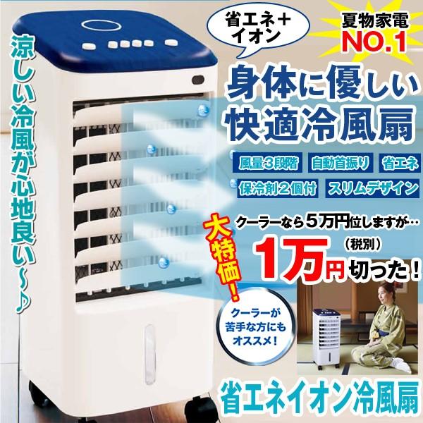 省エネイオン冷風扇(冷風機 家庭用 扇風機 リビン...