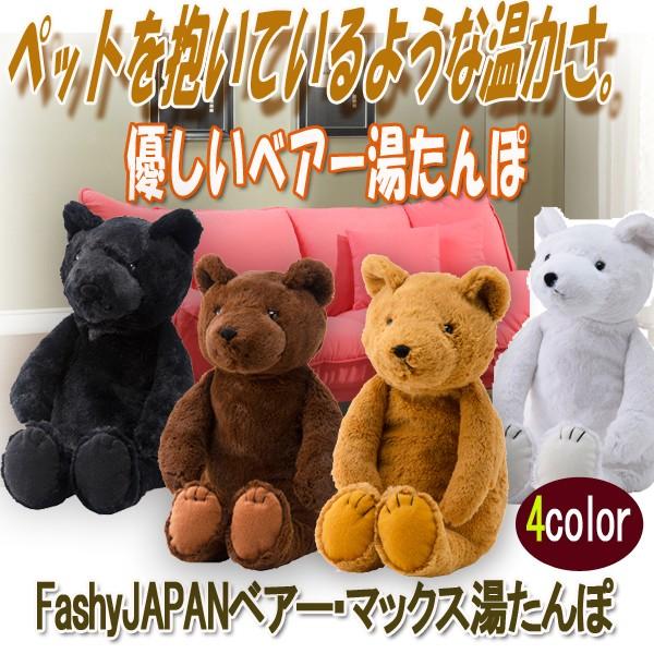 FashyJAPANベアー・マックス湯たんぽ (あんか 冷...