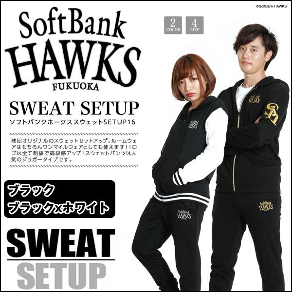 スウェットSET UP「福岡ソフトバンクホークスモデ...