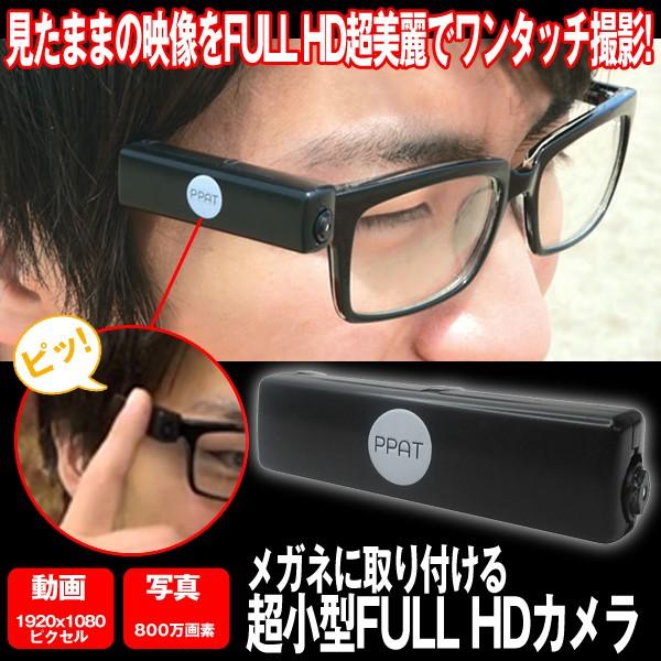 メガネに取り付ける超小型FULL HDカメラ(ワンタッ...