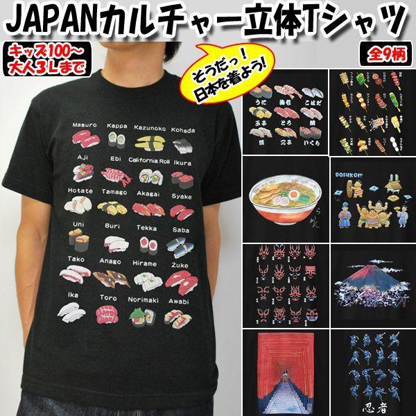 JAPANカルチャー立体Tシャツ( 和柄Tシャツ  面白...
