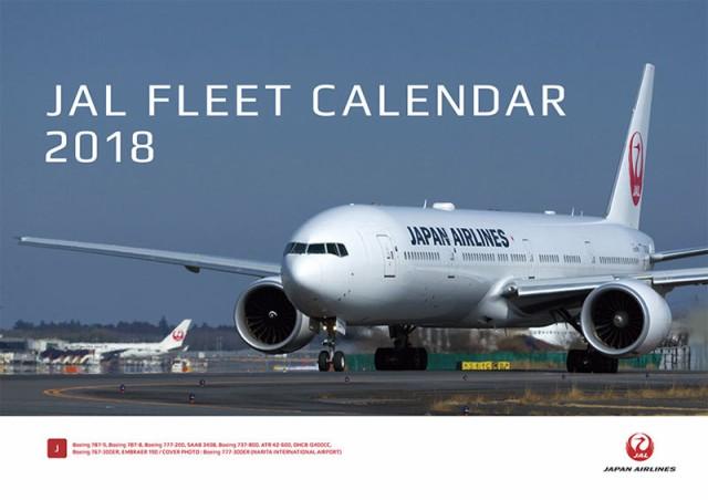 20%OFF!2018年JAL FLEETカレンダー