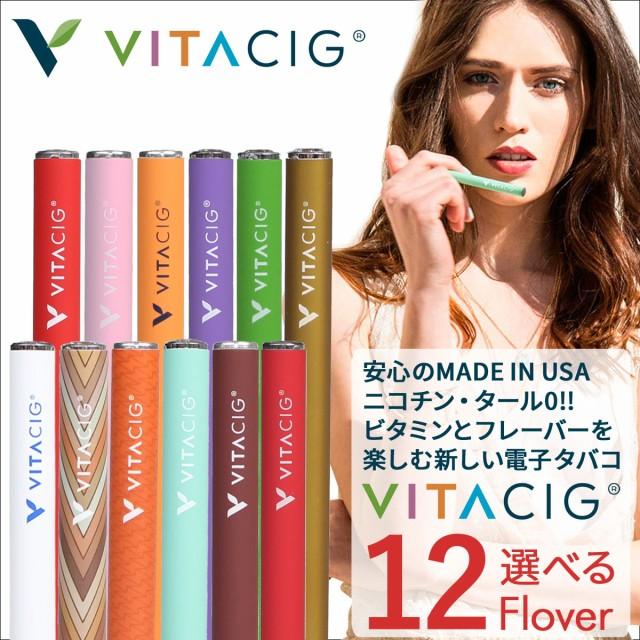 ビタシグ VITACIG 電子タバコ 正規品 ビタミン リ...