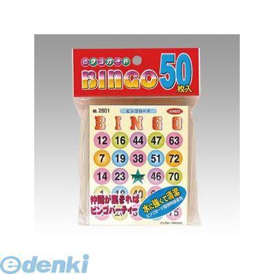 エンゼル商事 [BCNN50] ビンゴカード50枚