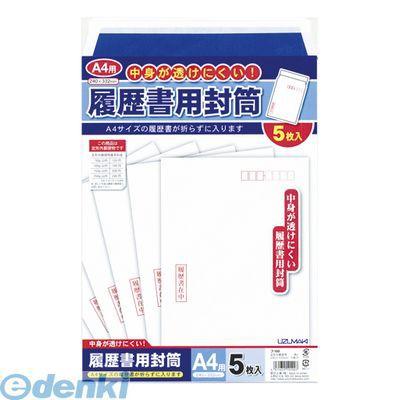 菅公工業 [フ100] 履歴書用封筒 A4用