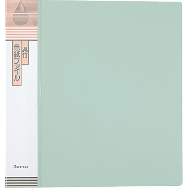 呉竹 [KN20] 色紙ファイル