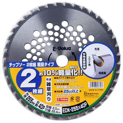 E-Value [4977292697897] チップソー2枚組 軽...