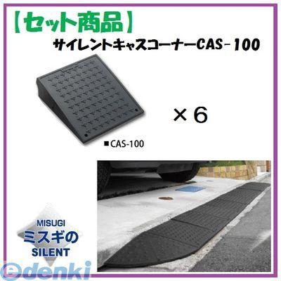 ミスギ(MISUGI) [CAS-100【6】]  サイレントキ...