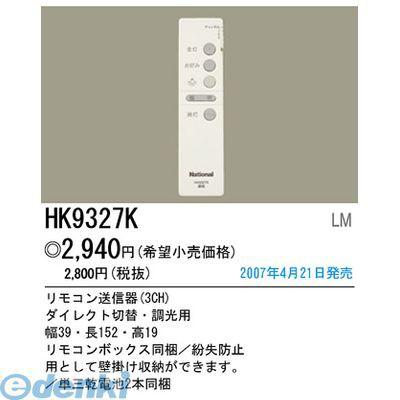 パナソニック電工 [HK9327K] ダイレクトリモコ...