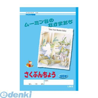 アピカ [L3512] ムーミン学習帳さくぶんちょう