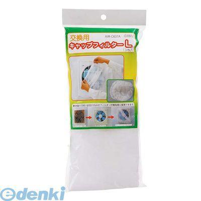 オーム電機 [00-6637] 交換用 換気扇キャップフ...