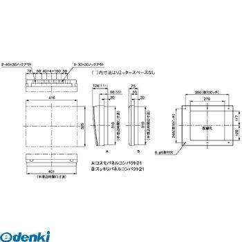 パナソニック(Panasonic) [BQR85164] コスモ...