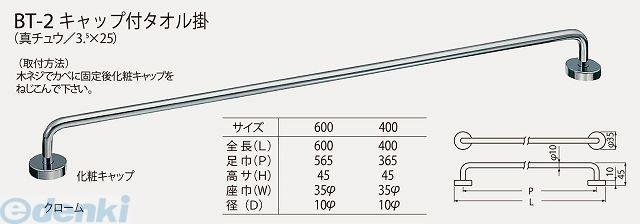 シロクマ [BT-2 400MM クローム] キャップ付タ...