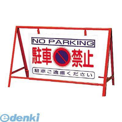 ユニット [386-24] バリケード看板駐車禁止 鉄...