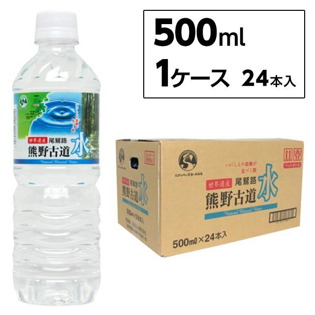 あさみや 〔特選品〕尾鷲名水 熊野古道水 500ml ...