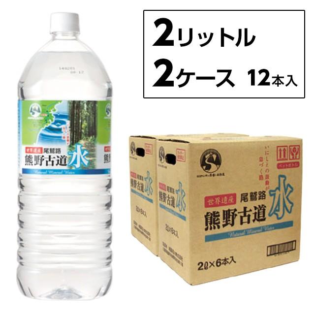 あさみや 世界遺産 尾鷲名水 熊野古道水 2L(2ケ...