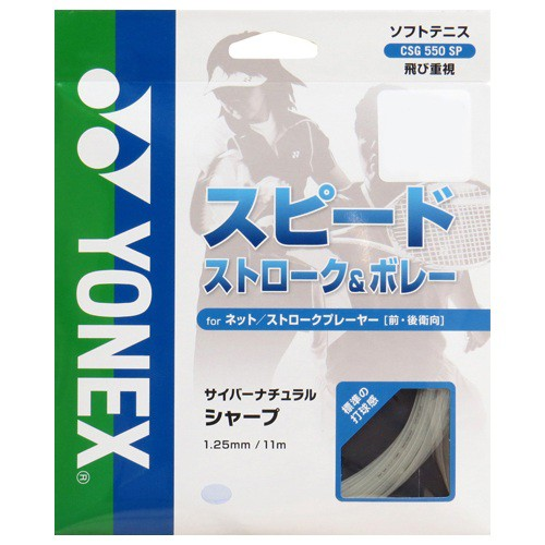 ヨネックス(YONEX) ソフトテニス ストリング ガ...