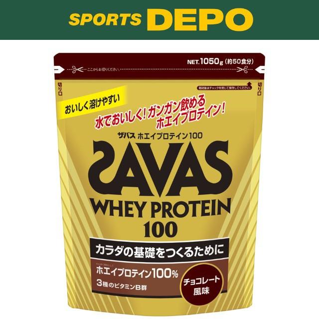 ザバス(SAVAS) ホエイプロテイン100 チョコレー...