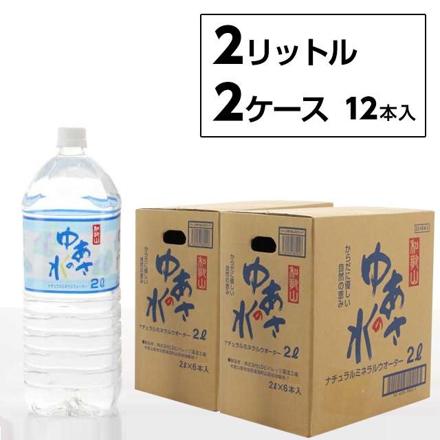 和歌山 ゆあさの水 2L(2ケースセット 12本入り) ...