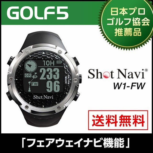 ショットナビ W1-FW[ウォッチ]/shot navi W1-FW-B[腕時計型](ゴルフナビ/GPSゴルフナビ/GPSナビ/ナビゲーション/ナビ/トレーニング)