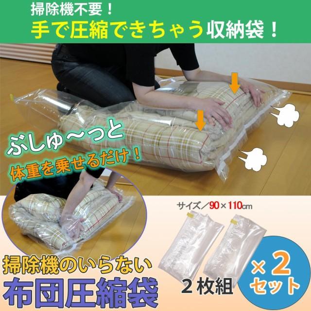 掃除機のいらない布団圧縮袋 2枚組 SPP-10091 ×2...