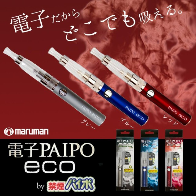 マルマン 電子PAIPO パイポ (電子たばこ) eco...