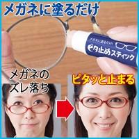 メガネに塗るだけ ピタ止めスティック(同梱・代...