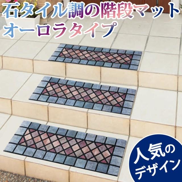 石タイル調の階段マット(オーロラタイプ)(同梱...
