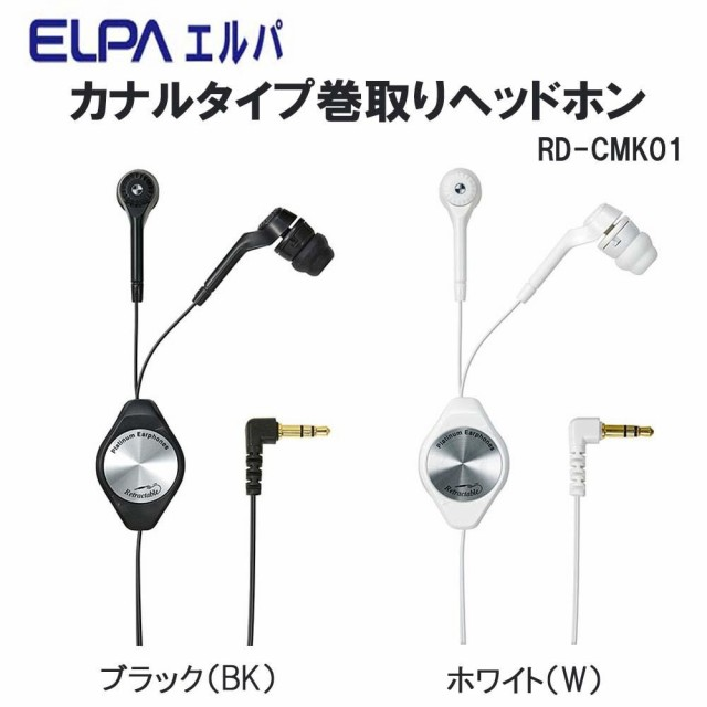 ELPA カナルタイプ巻取りヘッドホン RD-CMK01(...