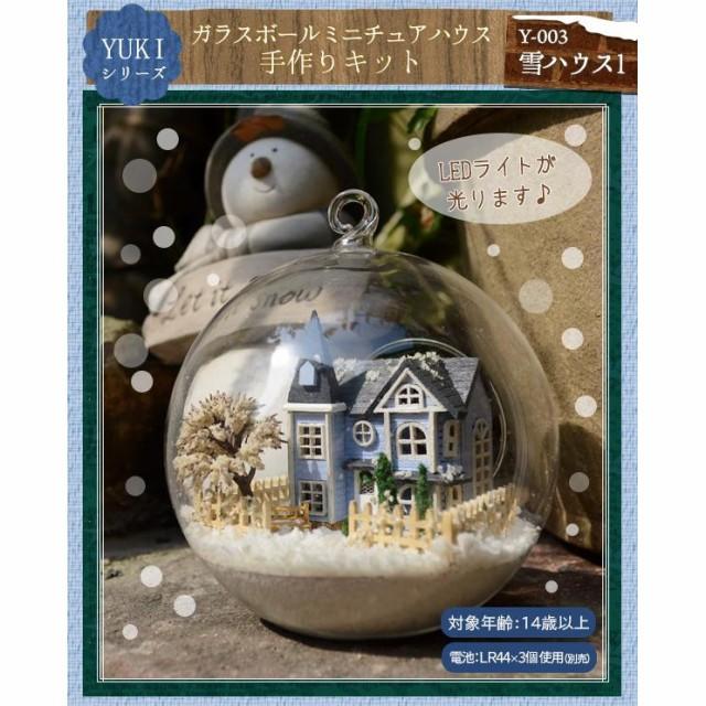 More fun YUKIシリーズ 雪ハウス1 ガラスボー...